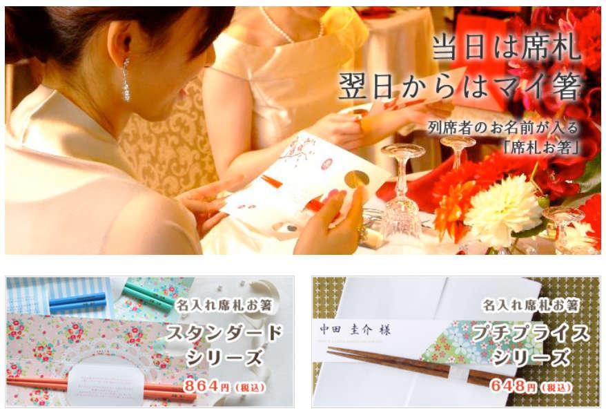 結婚式のギフト・引出物・席札に喜ばれる「名入れ箸」