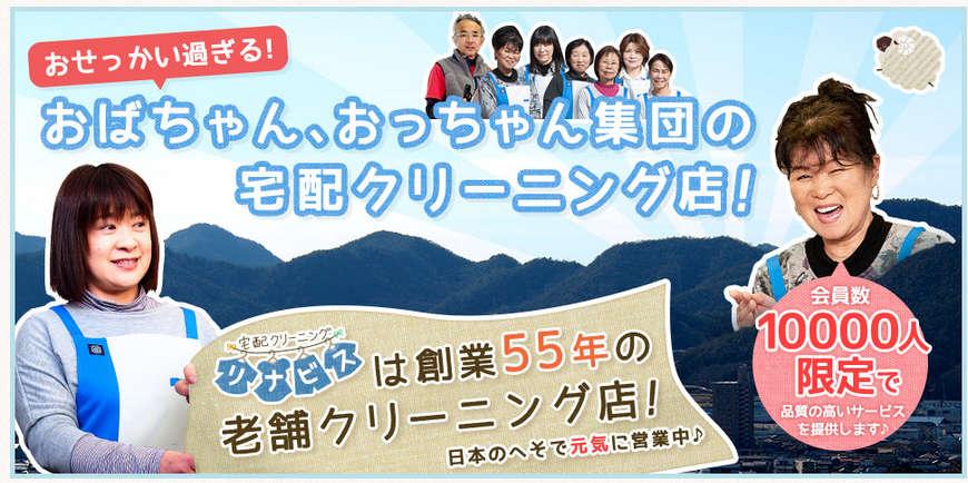 個別広告サイトNo.00249
